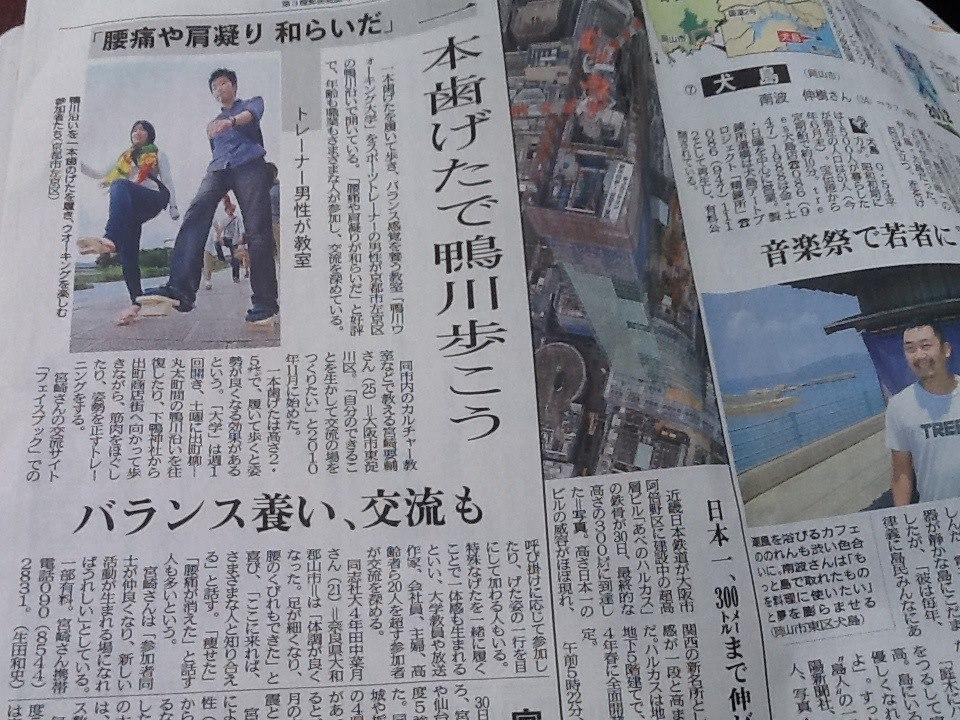 京都新聞鴨川写真 一本歯下駄